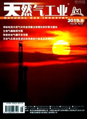 天然气工业杂志