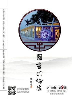 图书馆论坛杂志