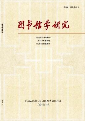 图书馆学研究杂志