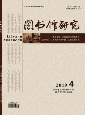 图书馆研究杂志