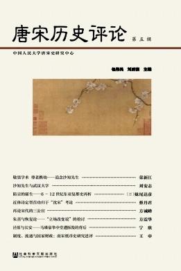 唐宋历史评论杂志