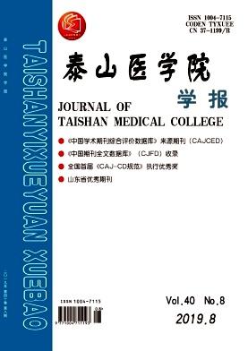 泰山医学院学报杂志