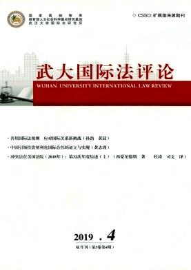 武大国际法评论杂志