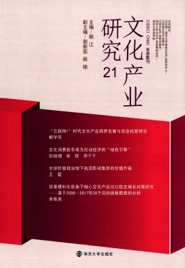 文化产业研究杂志