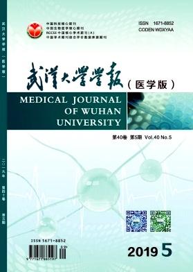 武汉大学学报杂志
