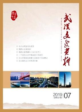 武汉文史资料杂志