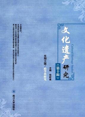 文化遗产研究杂志