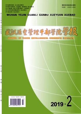 武汉冶金管理干部学院学报