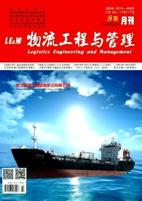 物流工程与管理杂志