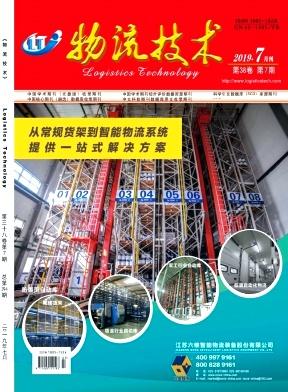 物流技术杂志