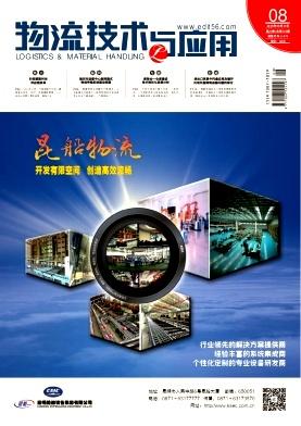 物流技术与应用杂志