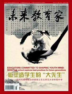 未来教育家杂志