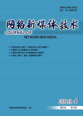 网络新媒体技术杂志