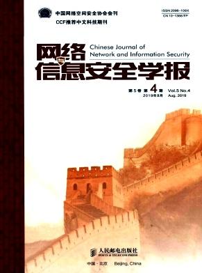 网络与信息安全学报杂志