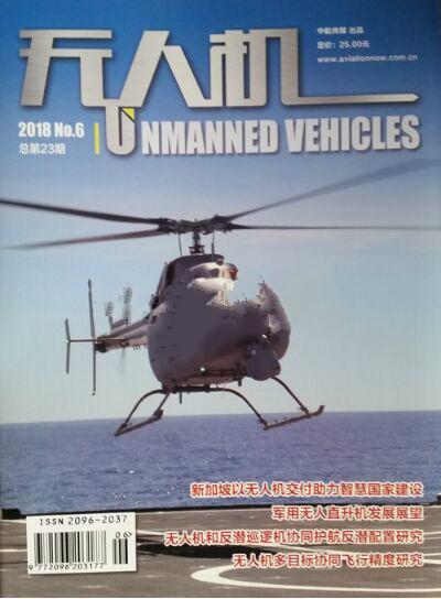 无人机杂志