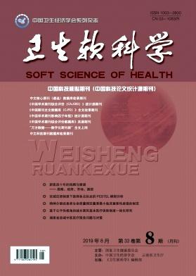 卫生软科学杂志