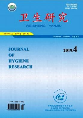 卫生研究杂志