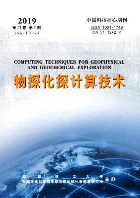 物探化探计算技术杂志