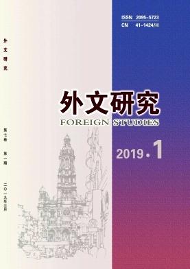 外文研究杂志