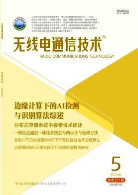 无线电通信技术杂志