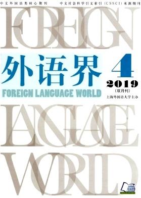 外语界杂志