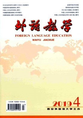 外语教学杂志
