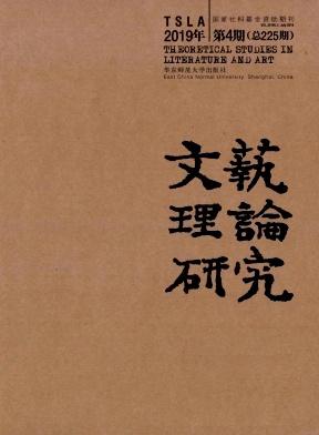 文艺理论研究杂志