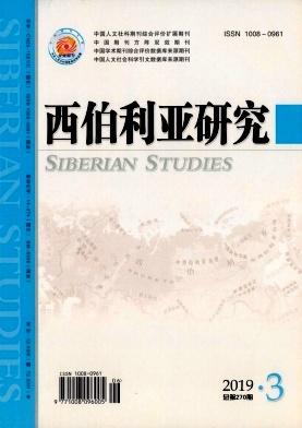 西伯利亚研究杂志