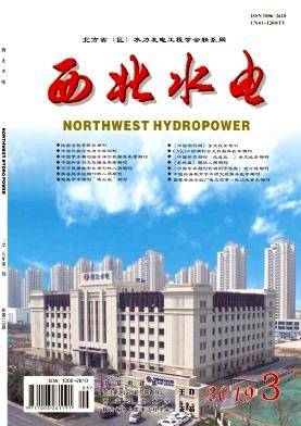 西北水电杂志