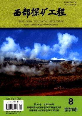 西部探矿工程杂志