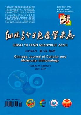 细胞与分子免疫学杂志