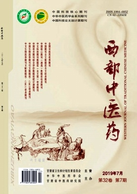西部中医药杂志