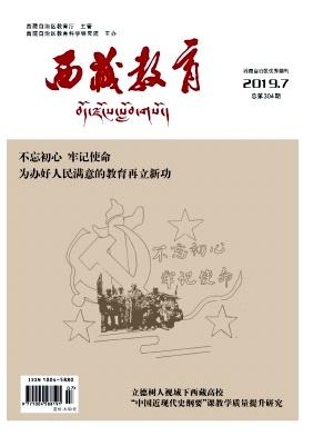 西藏教育杂志