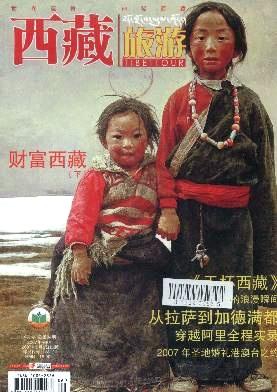 西藏旅游杂志