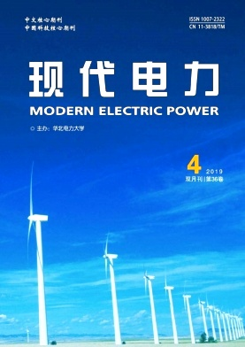 现代电力杂志