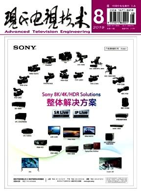 现代电视技术杂志