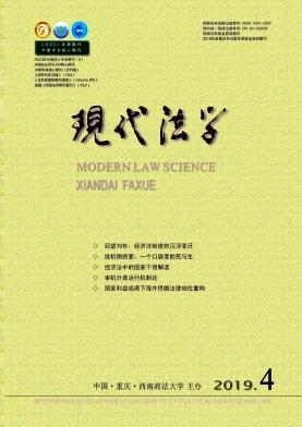 现代法学杂志