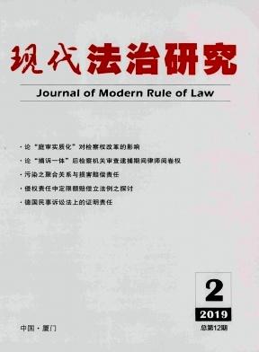 现代法治研究杂志