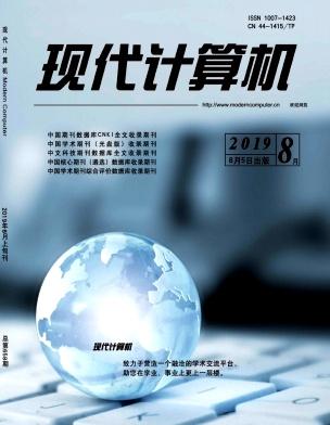 现代计算机杂志