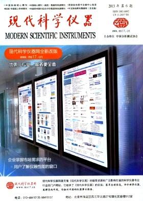 现代科学仪器杂志