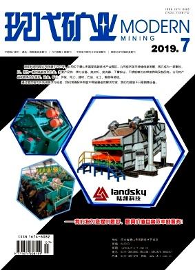 现代矿业杂志