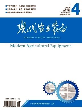 现代农业装备杂志