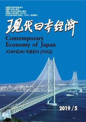 现代日本经济杂志