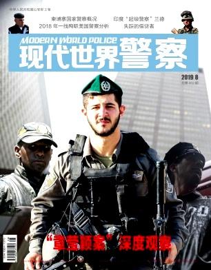 现代世界警察杂志