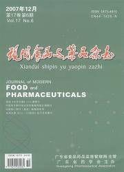 现代食品与药品杂志