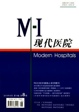 现代医院杂志