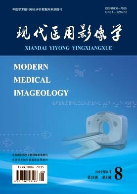 现代医用影像学杂志