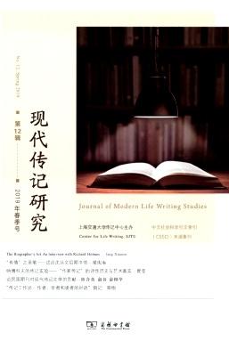 现代传记研究杂志