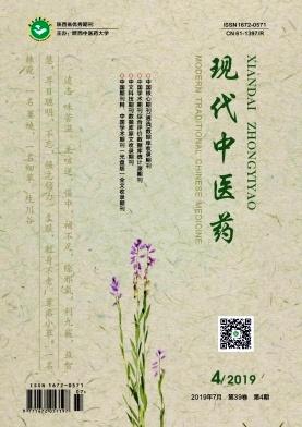 现代中医药杂志