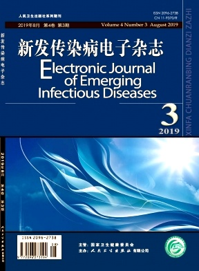 新发传染病电子杂志